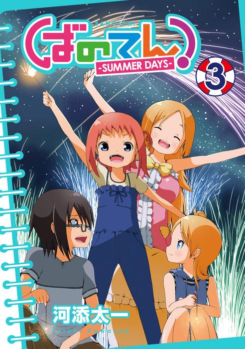 ばのてん! SUMMER DAYS 3巻拡大写真