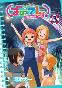 ばのてん! SUMMER DAYS 3巻-電子書籍