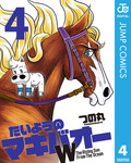 たいようのマキバオーW 4-電子書籍