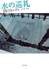 水の巡礼-電子書籍