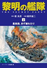 黎明の艦隊 コミック版(2)