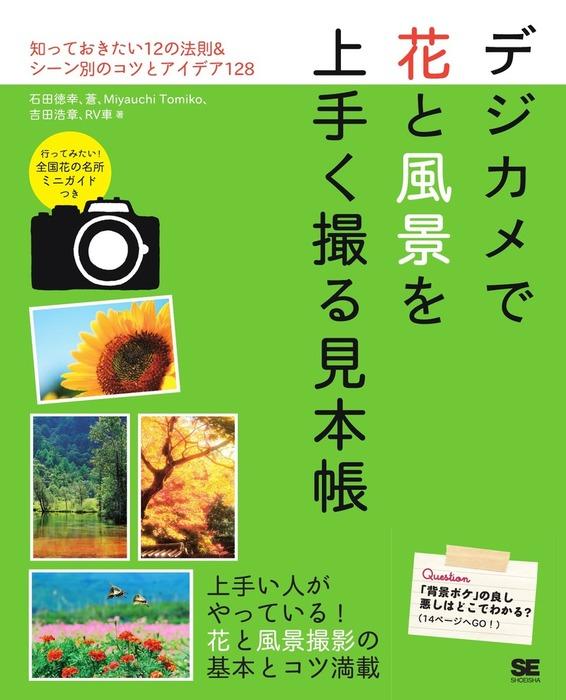 デジカメで花と風景を上手く撮る見本帳拡大写真