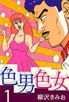 色男色女(1)-電子書籍