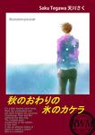 秋のおわりの氷のカケラ-電子書籍