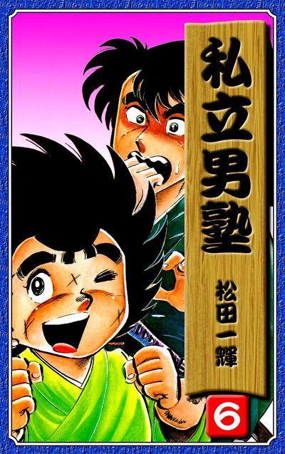 私立男塾(6)-電子書籍