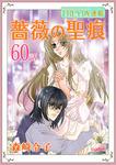 薔薇の聖痕『フレイヤ連載』 60話-電子書籍