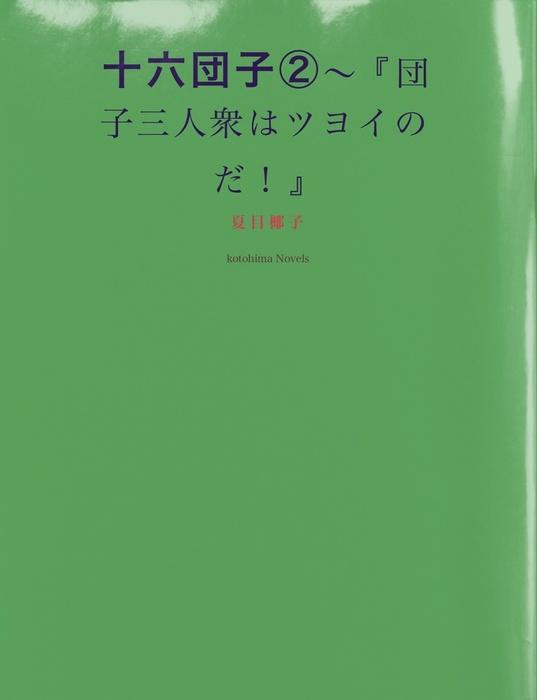 十六団子(2)~『団子三人衆はツヨイのだ!』-電子書籍-拡大画像