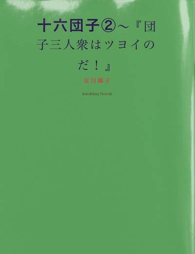 十六団子(2)~『団子三人衆はツヨイのだ!』-電子書籍