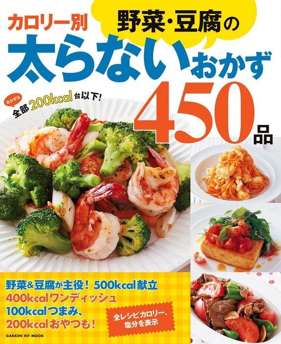 カロリー別野菜・豆腐の太らないおかず450品-電子書籍-拡大画像