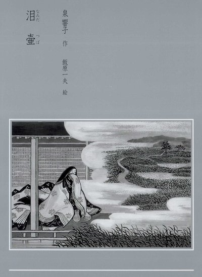 泪壷-電子書籍
