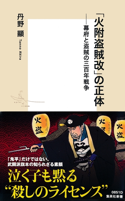 「火附盗賊改」の正体――幕府と盗賊の三百年戦争-電子書籍-拡大画像