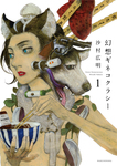 幻想ギネコクラシー 1巻-電子書籍