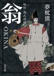 秘帖・源氏物語 翁-OKINA-電子書籍