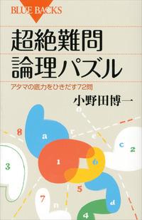 超絶難問論理パズル アタマの底力をひきだす72問-電子書籍