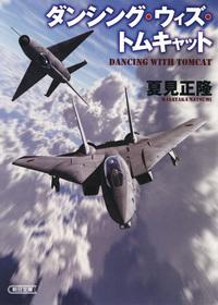 ダンシング・ウィズ・トムキャット-電子書籍