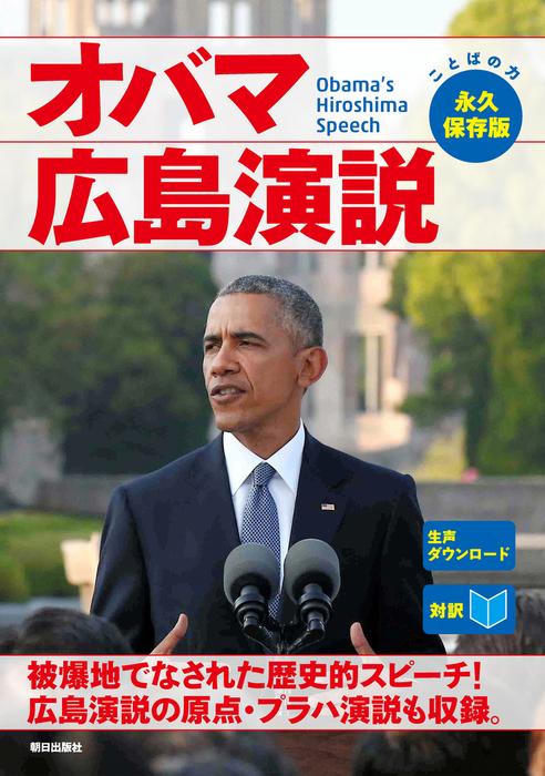 [音声データ付き][対訳]オバマ広島演説拡大写真