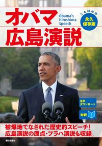 [音声データ付き][対訳]オバマ広島演説-電子書籍