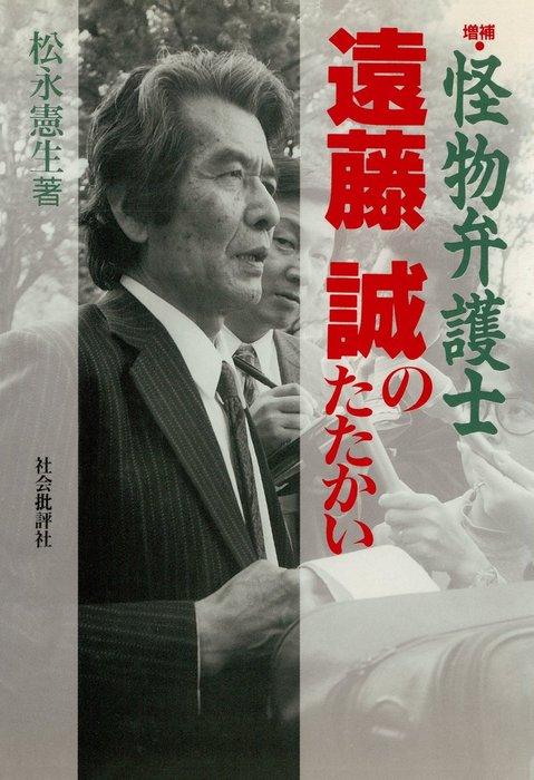 怪物弁護士・遠藤誠のたたかい[増補版]-電子書籍-拡大画像