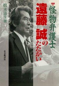 怪物弁護士・遠藤誠のたたかい[増補版]-電子書籍