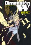 ディメンション W 11巻-電子書籍