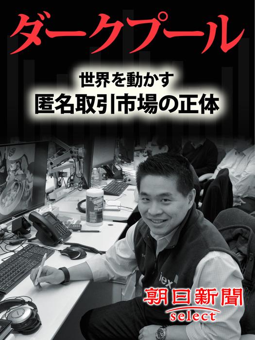 ダークプール 世界を動かす匿名取引市場の正体-電子書籍-拡大画像