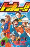 トッキュー!!(7)-電子書籍