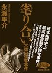 毟り合い 六億円強奪事件-電子書籍
