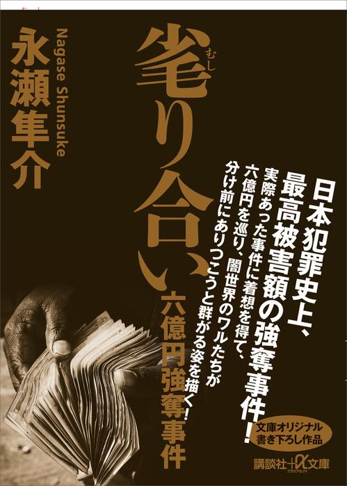 毟り合い 六億円強奪事件拡大写真