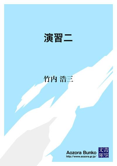 演習二-電子書籍