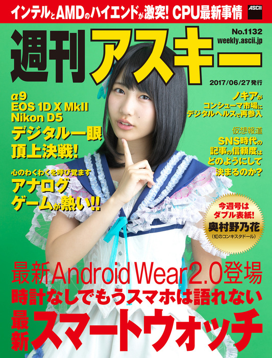 週刊アスキー No.1132 (2017年6月27日発行)-電子書籍-拡大画像