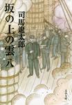 坂の上の雲(八)-電子書籍