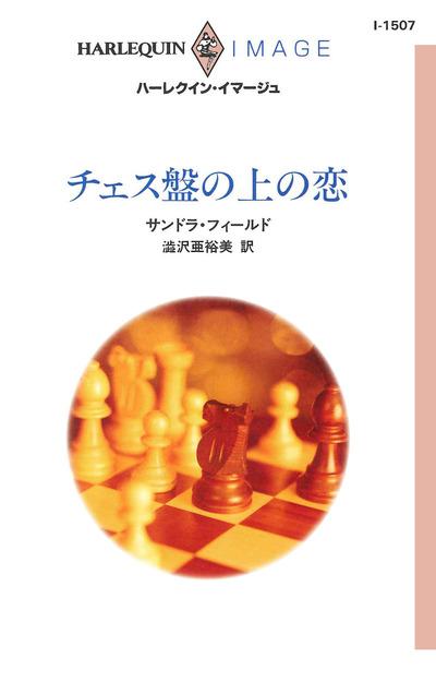 チェス盤の上の恋-電子書籍