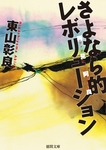さよなら的レボリューション 再見阿良(ツァイチェンアリャン)-電子書籍