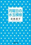 月曜日の水玉模様-電子書籍