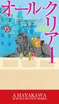 オール・クリア1-電子書籍