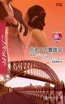 忘れじの舞踏会-電子書籍