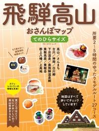 飛騨高山おさんぽマップ てのひらサイズ-電子書籍