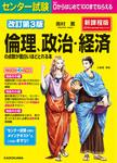 改訂第3版 センター試験 倫理、政治・経済の点数が面白いほどとれる本-電子書籍