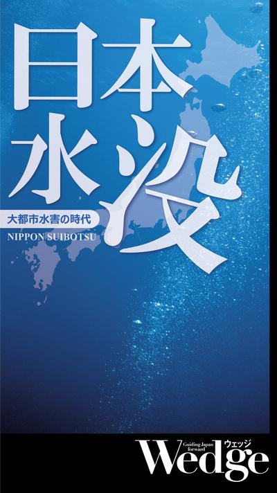 日本水没 (Wedgeセレクション No.53)-電子書籍
