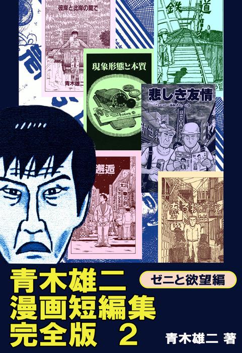 青木雄二漫画短編集  完全版2 ゼニと欲望編拡大写真