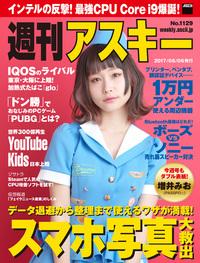 週刊アスキー No.1129 (2017年6月6日発行)