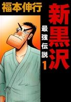 「新黒沢 最強伝説」シリーズ