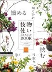 枝物使いのテクニックBOOK-電子書籍