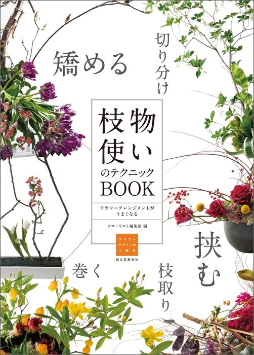 枝物使いのテクニックBOOK-電子書籍-拡大画像