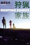 狩猟家族-電子書籍