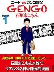 GENGO ラウンド1-電子書籍