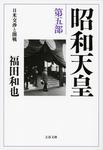 昭和天皇 第五部 日米交渉と開戦-電子書籍