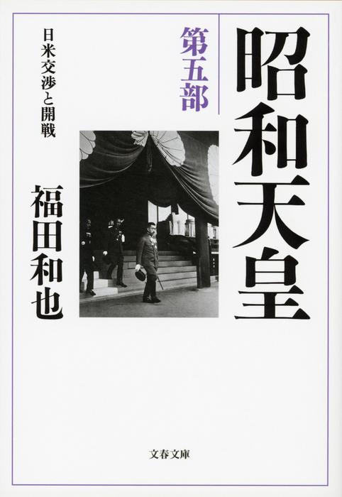 昭和天皇 第五部 日米交渉と開戦拡大写真