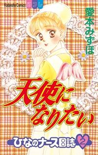 天使になりたい ひなのナース日誌(2)-電子書籍