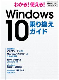 わかる!使える! Windows 10 乗り換えガイド-電子書籍